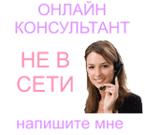 Онлайн консультант магазина детской одежды Fleetshop.ru