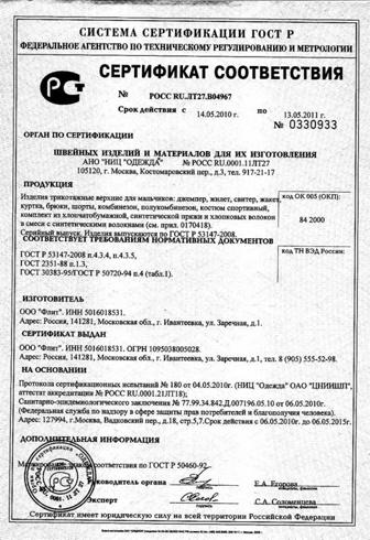 Отмена обязательной сертификации (одежда, обувь и др.)